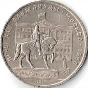 СССР 1980 1 рубль Здание Моссовета