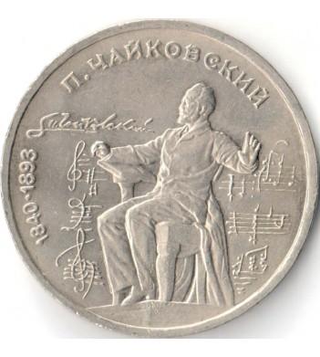 СССР 1990 1 рубль 150 лет со дня рождения Чайковского
