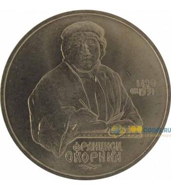 СССР 1990 1 рубль 500 лет со дня рождения Ф. Скорины