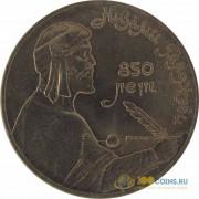 СССР 1991 1 рубль 850 лет со дня рождения Низами