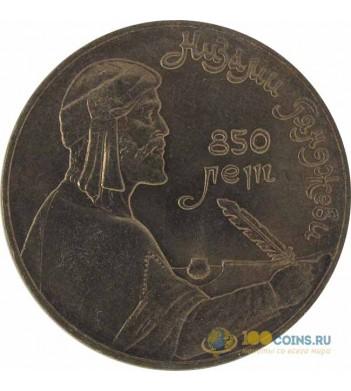 1 рубль Низами 1991 год СССР