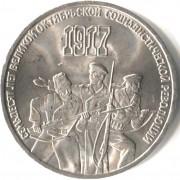 СССР 1987 3 рубля 70 лет Октябрьской революции