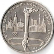СССР 1980 1 рубль Олимпийский факел