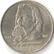 СССР 1989 1 рубль 150 лет со дня рождения М.П. Мусоргского