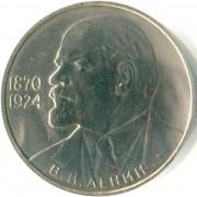 СССР 1985 1 рубль 115 лет со дня рождения В.И. Ленина