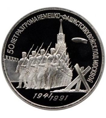 СССР 1991 3 рубля 50 лет Победы под Москвой (proof)