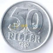 Венгрия 1990 50 филлеров
