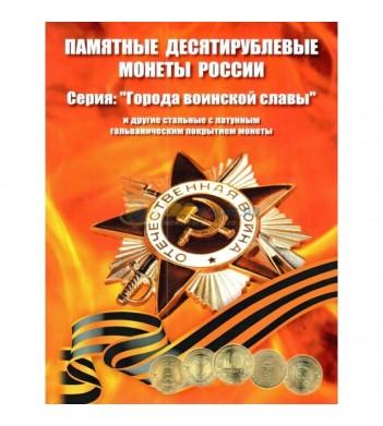 Альбом ГВС 10 рублей двусторонний