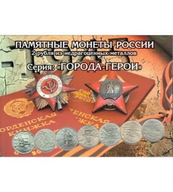 Альбом Города-герои 2 рубля двусторонний