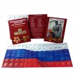 Альбом ГВС 10 рублей (60 ячеек)