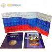 Альбом БИМеталлические монеты 10 рублей (1 двор)