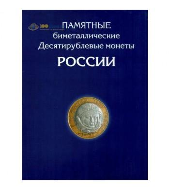 Альбом БИМеталлические монеты 10 рублей (2 двора)