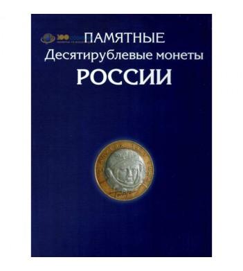 Альбом БИМеталл + ГВС 10 рублей монеты (2 двора)