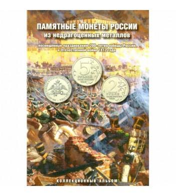 Альбом БОРОДИНО 1812 для 28-ми монет 2, 5 и 10 рублей
