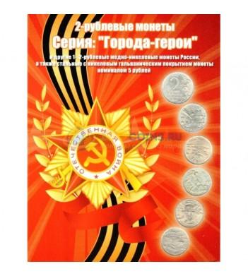 Альбом Города-герои 2 рубля (+ 1 и 5 рублей)