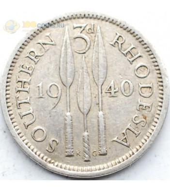 Южная Родезия 1940 3 пенса Георг VI