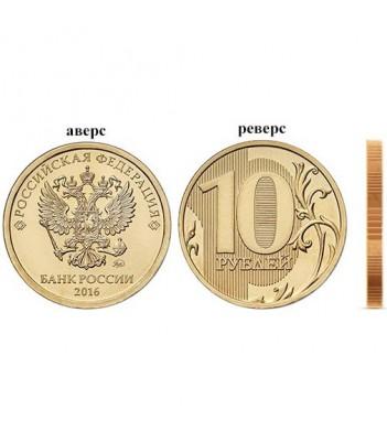 2016 10 рублей ММД