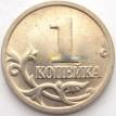 Россия 1 копейка 1998 ММД