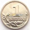 Россия 1 копейка 2003 ММД