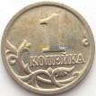 Россия 1 копейка 2004 ММД