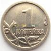 Россия 1 копейка 2005 ММД