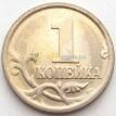 Россия 1 копейка 2005 СПМД
