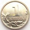 Россия 1 копейка 2006 ММД