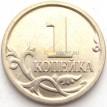 Россия 1 копейка 2007 ММД