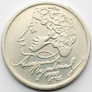 1 рубль 1999 Пушкин 200 лет со дня рождения ММД