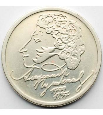 1 рубль 1999 Пушкин 200 лет со дня рождения ММД UNC