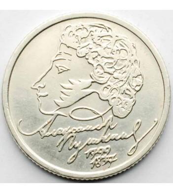 1 рубль 1999 Пушкин 200 лет со дня рождения СПМД