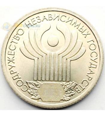 1 рубль 2001 СНГ 10 лет образования СПМД