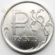 1 рубль 2014 Графическое изображение рубля