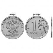 2016 1 рубль ММД