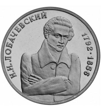 Россия 1992 1 рубль Лобачевский математик