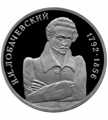 Россия 1992 1 рубль Лобачевский математик (proof)
