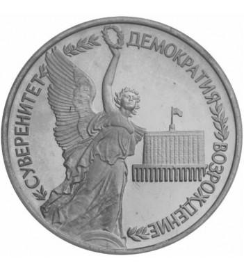 Россия 1992 1 рубль Cуверенитет демократия возрождение