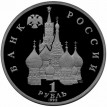 Россия 1992 1 рубль Суверенитет демократия возрождение (proof)