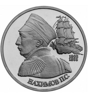 Россия 1992 1 рубль Нахимов 190 лет со дня рождения