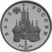 Россия 1992 1 рубль Янка Купала
