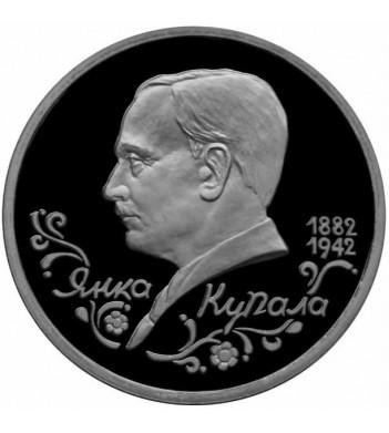 Россия 1992 1 рубль Янка Купала (proof)