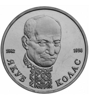 Россия 1992 1 рубль Якуб Колас