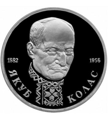 Россия 1992 1 рубль Якуб Колас (proof)