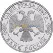 Россия 1993 1 рубль Вернадский