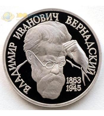 Россия 1993 1 рубль Вернадский (proof)