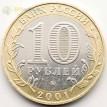 10 рублей 2001 40 лет полета в космос ММД