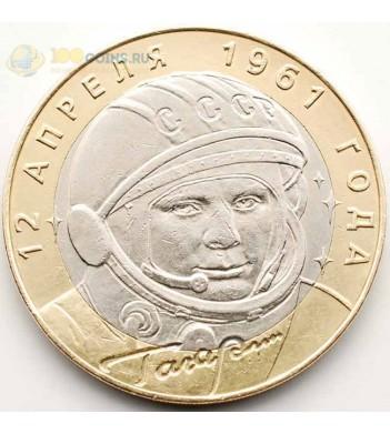 10 рублей 2001 40 лет полета в космос СПМД