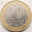 10 рублей 2002 Дербент ММД