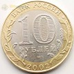 10 рублей 2002 Старая Русса