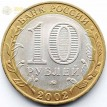 10 рублей 2002 Дербент UNC
